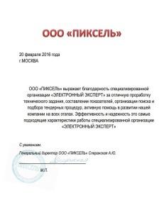 Отзыв ООО ПИКСЕЛЬjpg_Page1