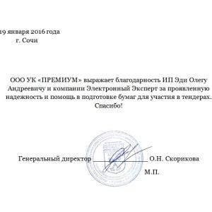 Отзыв ООО УК ПРЕМИУМ